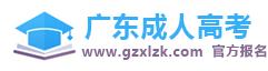 广东成人高考网